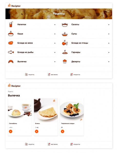 адаптивный кулинарный сайт